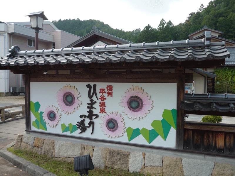 平谷村 ひまわりの湯