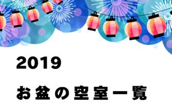 2019年お盆シーズンの空室一覧 速報!